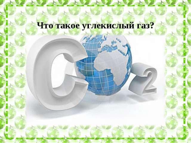 Что такое углекислый газ?