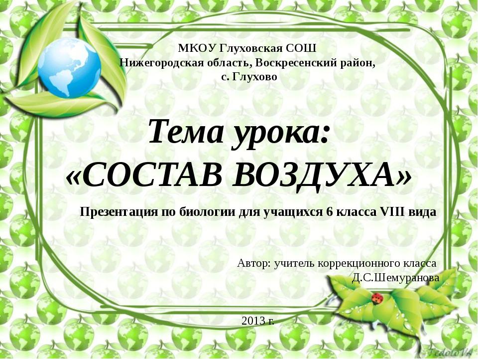 Тема урока: «СОСТАВ ВОЗДУХА» Презентация по биологии для учащихся 6 класса VI...