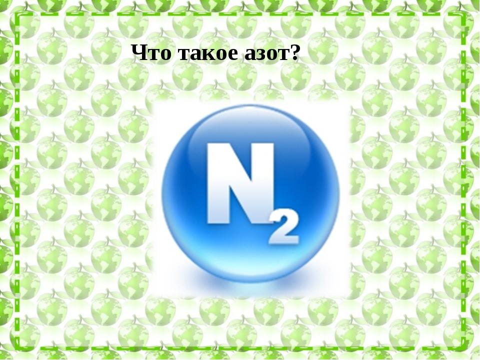 Что такое азот?