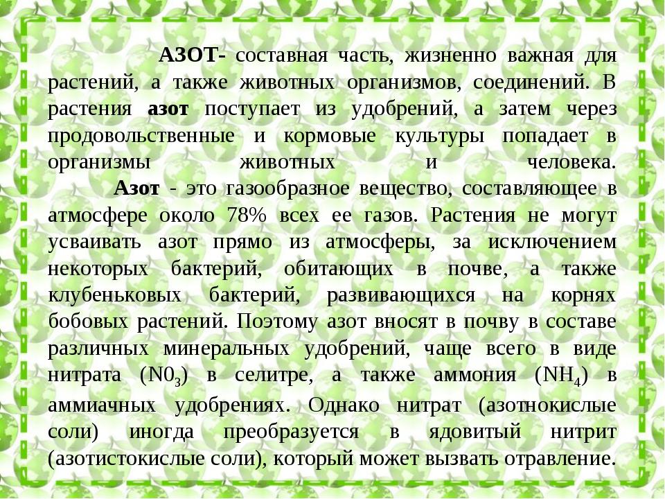 АЗОТ- составная часть, жизненно важная для растений, а также животных органи...