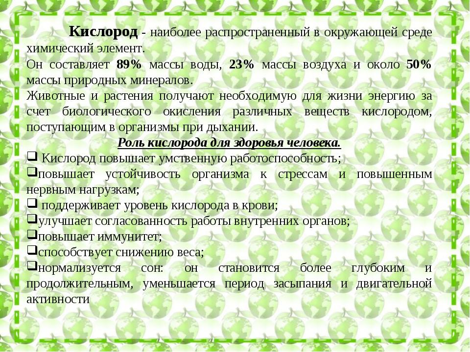 Кислород - наиболее распространенный в окружающей среде химический элемент....