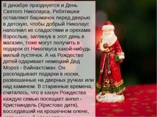 В декабре празднуется и День Святого Николауса. Ребятишки оставляют башмачок