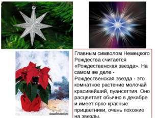 Главным символом Немецкого Рождества считается «Рождественская звезда». На са