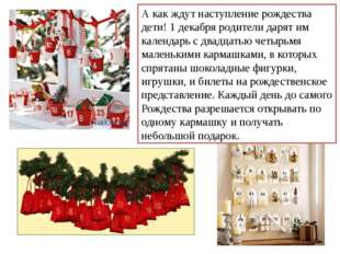 А как ждут наступление рождества дети! 1 декабря родители дарят им календарь