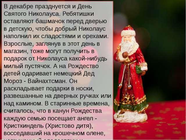 В декабре празднуется и День Святого Николауса. Ребятишки оставляют башмачок...