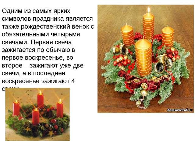Одним из самых ярких символов праздника является также рождественский венок с...