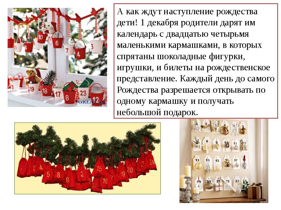 А как ждут наступление рождества дети! 1 декабря родители дарят им календарь...