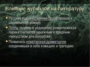 Влияние журналов на литературу Русская художественная проза прошла к социальн