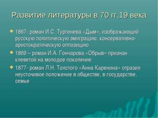 Развитие литературы в 70 гг.19 века 1867- роман И.С. Тургенева «Дым», изображ