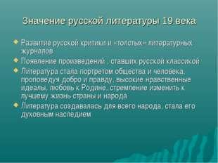 Значение русской литературы 19 века Развитие русской критики и «толстых» лите