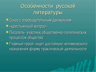 Особенности русской литературы Союз с освободительным движением «крестьянский