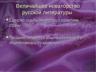 Величайшее новаторство русской литературы Единство судьбы литературы с развит