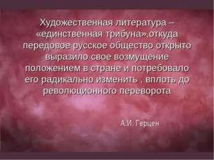 Художественная литература – «единственная трибуна»,откуда передовое русское о