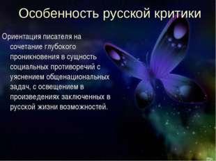 Особенность русской критики Ориентация писателя на сочетание глубокого прони