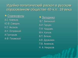 Идейно-политический раскол в русском образованном обществе 40-х гг. 19 века С