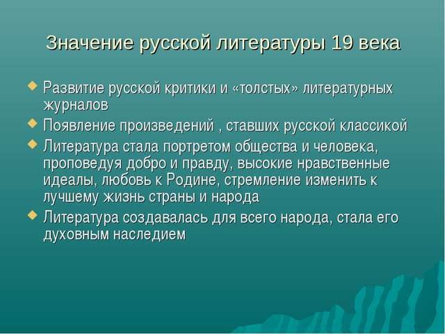 Значение русской литературы 19 века Развитие русской критики и «толстых» лите...
