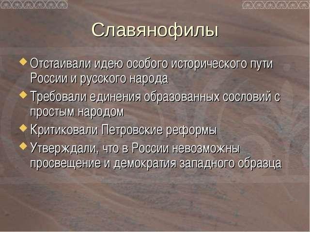Славянофилы Отстаивали идею особого исторического пути России и русского наро...