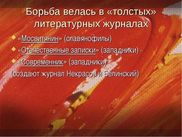 Борьба велась в «толстых» литературных журналах «Мосвитянин» (славянофилы) «О...