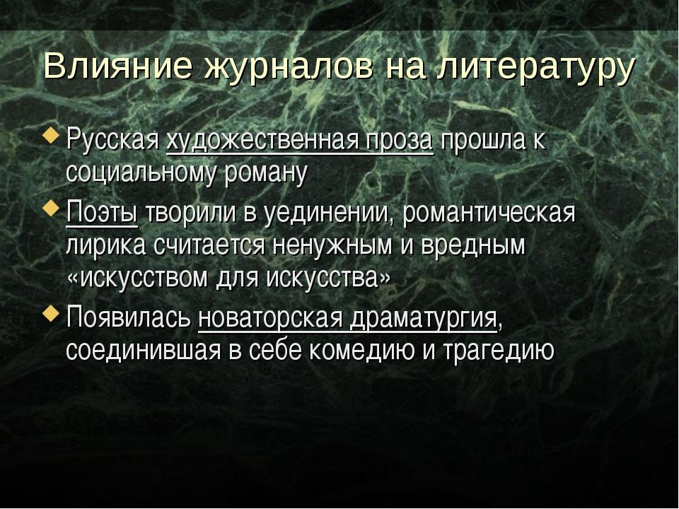 Влияние журналов на литературу Русская художественная проза прошла к социальн...