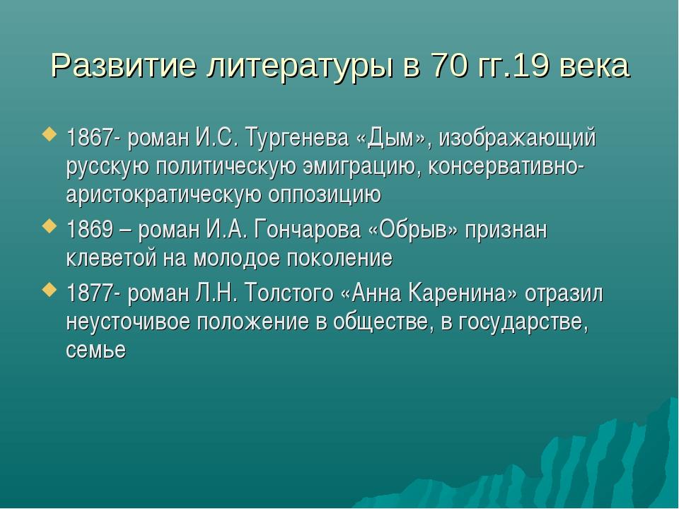 Развитие литературы в 70 гг.19 века 1867- роман И.С. Тургенева «Дым», изображ...