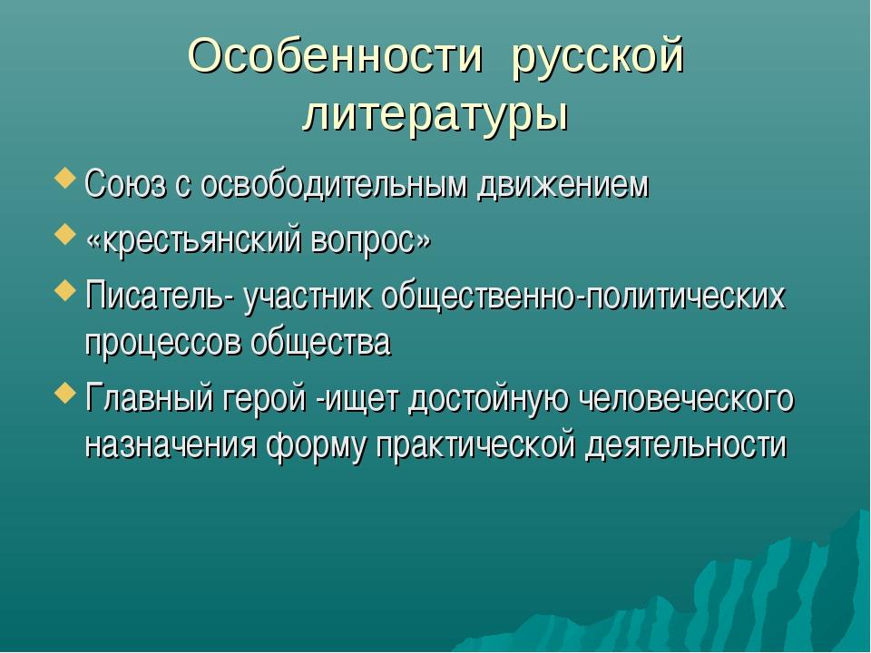Особенности русской литературы Союз с освободительным движением «крестьянский...