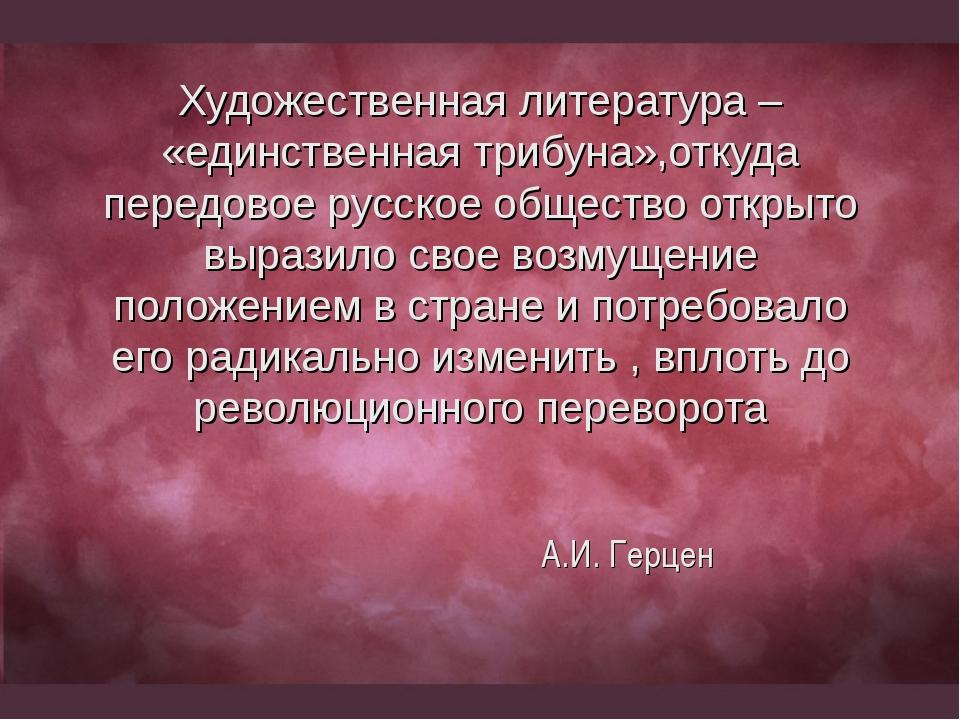 Художественная литература – «единственная трибуна»,откуда передовое русское о...