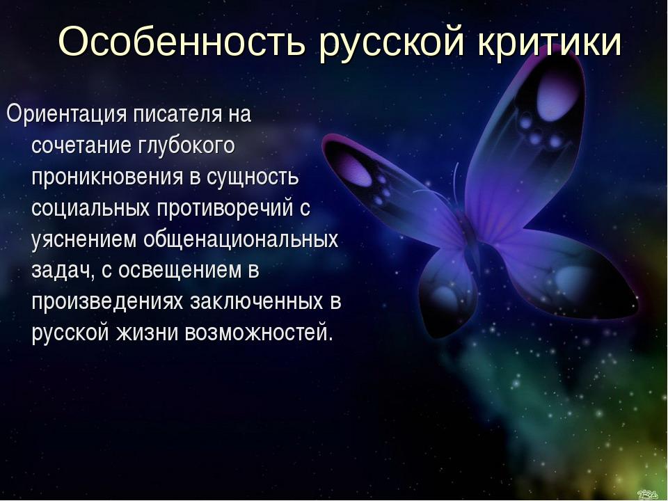 Особенность русской критики Ориентация писателя на сочетание глубокого прони...