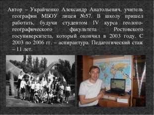 Автор – Украйченко Александр Анатольевич, учитель географии МБОУ лицея №57. В