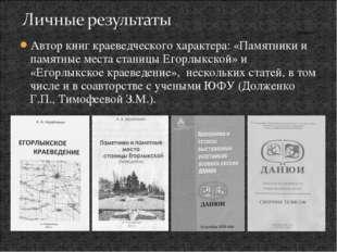 Автор книг краеведческого характера: «Памятники и памятные места станицы Егор