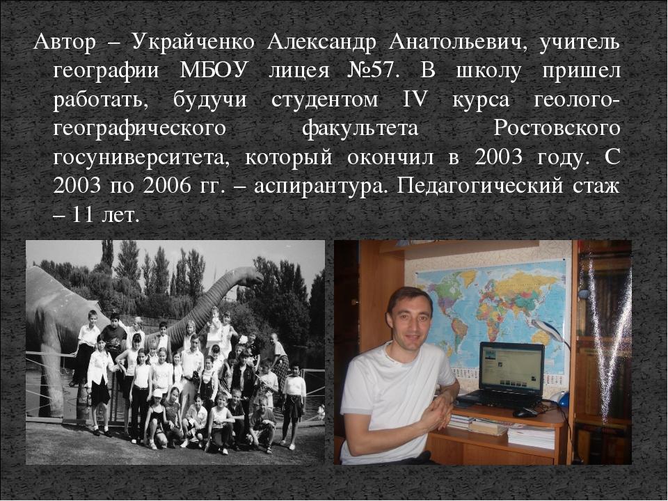 Автор – Украйченко Александр Анатольевич, учитель географии МБОУ лицея №57. В...