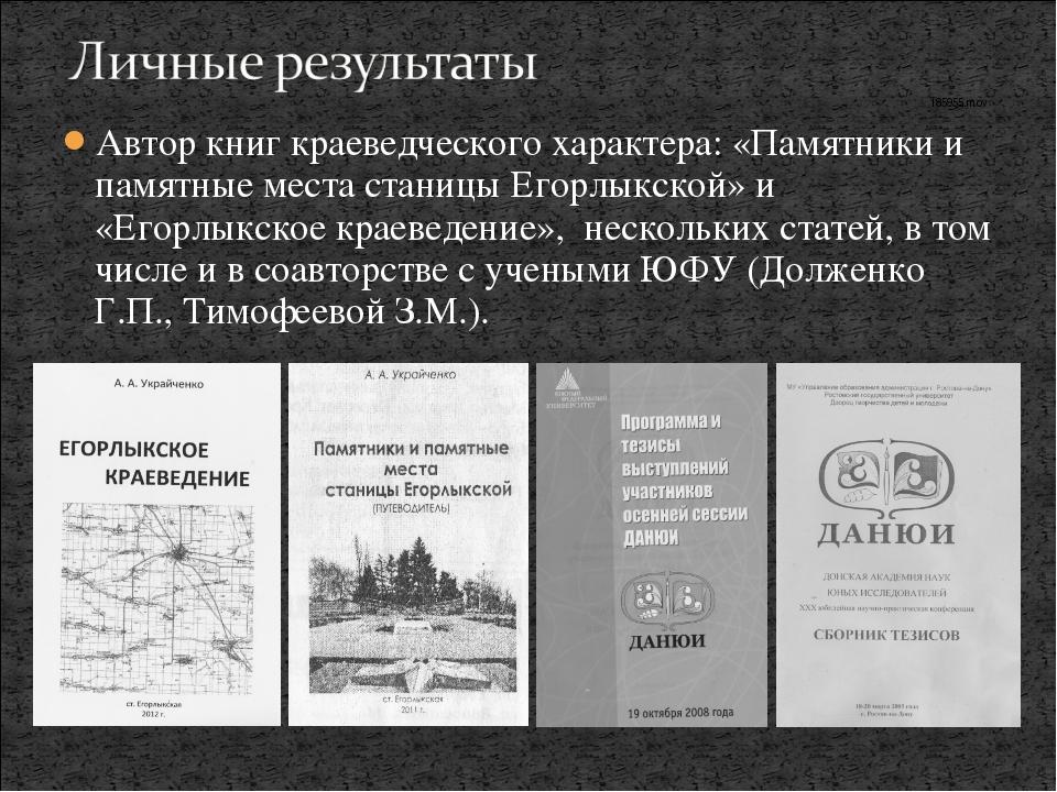 Автор книг краеведческого характера: «Памятники и памятные места станицы Егор...