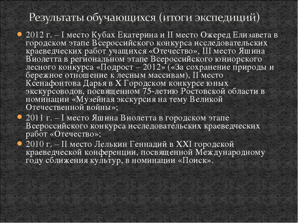 2012 г. – I место Кубах Екатерина и II место Ожеред Елизавета в городском эта...