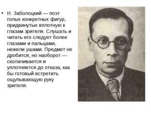 Н. Заболоцкий — поэт голых конкретных фигур, придвинутых вплотную к глазам зр