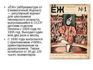 «ЁЖ» (аббревиатура от Ежемесячный Журнал) — регулярный журнал для школьников