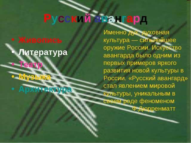Русский авангард Живопись Литература Театр Музыка Архитектура Именно дух, дух...
