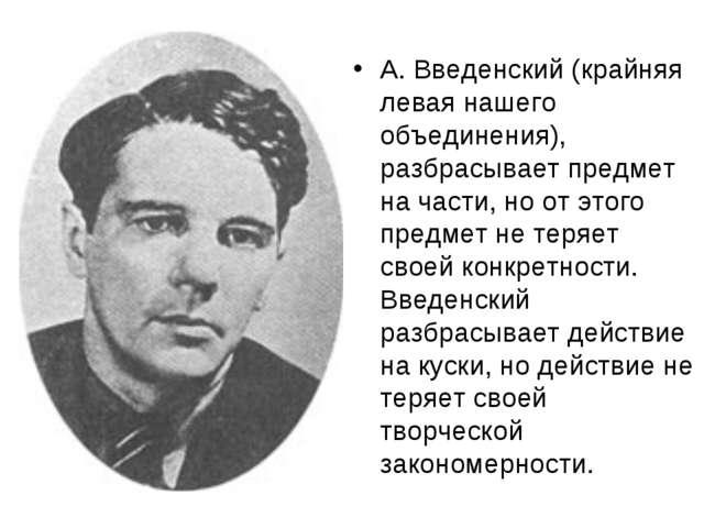 А. Введенский (крайняя левая нашего объединения), разбрасывает предмет на час...