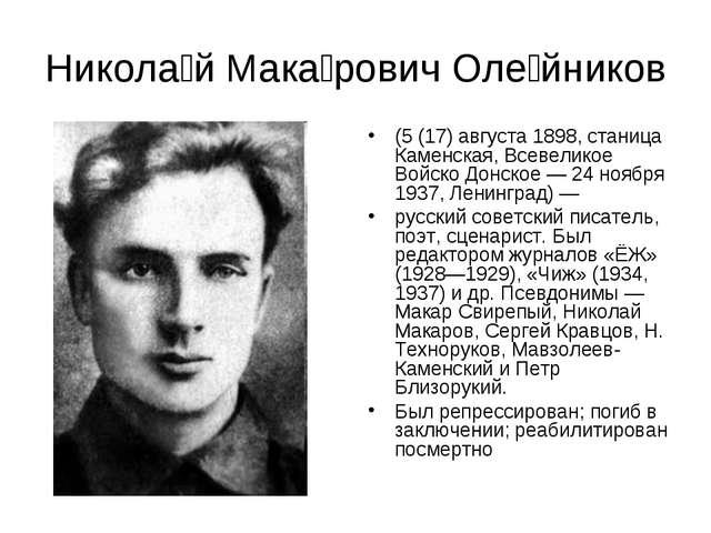 Никола́й Мака́рович Оле́йников (5 (17) августа 1898, станица Каменская, Всеве...
