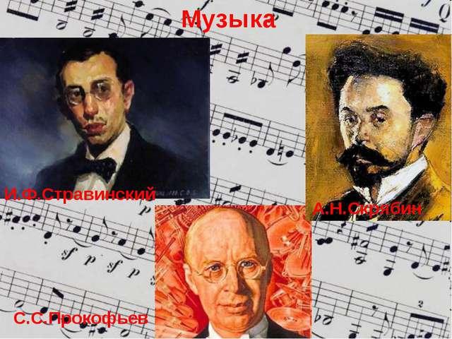 Музыка И.Ф.Стравинский С.С.Прокофьев А.Н.Скрябин