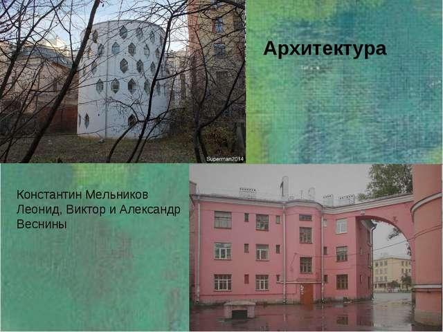 Архитектура Константин Мельников Леонид, Виктор и Александр Веснины