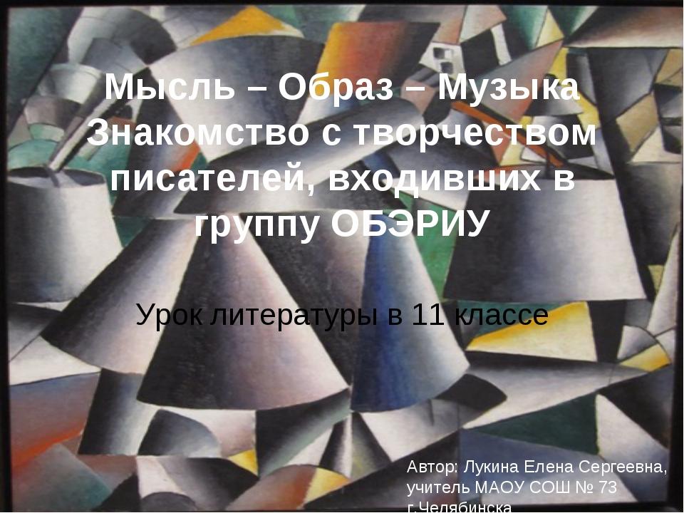 Мысль – Образ – Музыка Знакомство с творчеством писателей, входивших в группу...