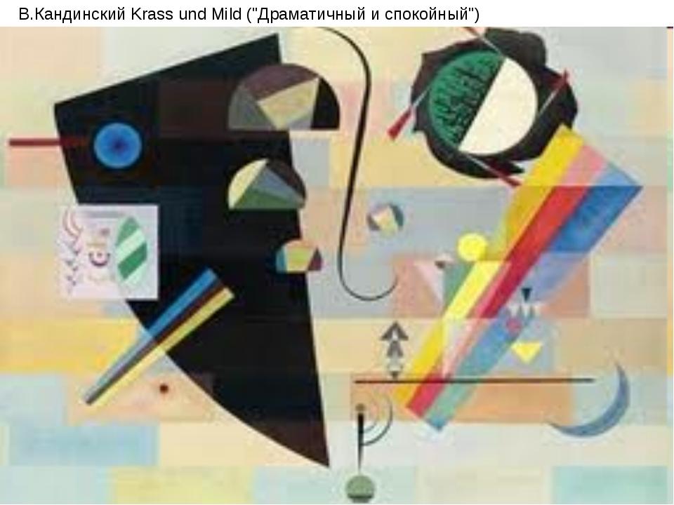 """В.Кандинский Krass und Mild (""""Драматичный и спокойный"""")"""