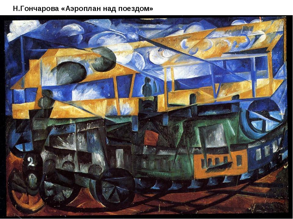 Н.Гончарова «Аэроплан над поездом»