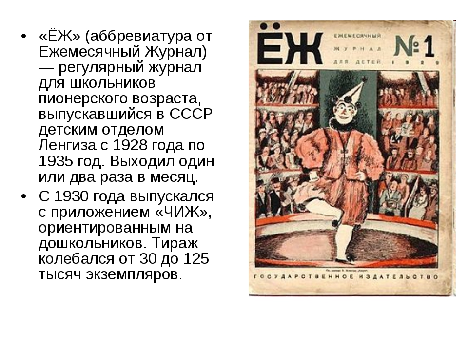 «ЁЖ» (аббревиатура от Ежемесячный Журнал) — регулярный журнал для школьников...