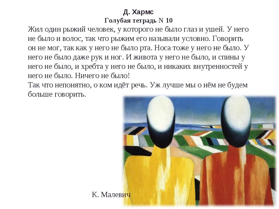 Д. Хармс Голубая тетрадь N 10 Жил один рыжий человек, у которого не было глаз...