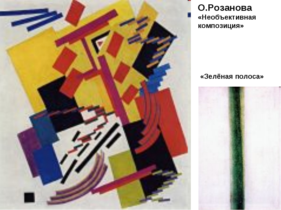 О.Розанова «Необъективная композиция» «Зелёная полоса»