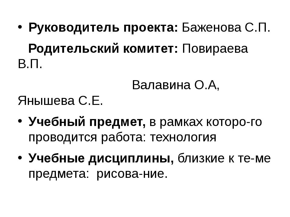 Руководитель проекта:Баженова С.П. Родительский комитет: Повираева В.П. Вал...