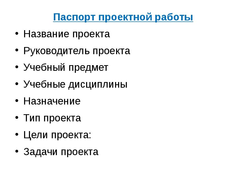 Паспорт проектной работы Название проекта Руководитель проекта Учебный предм...