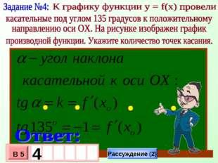 Рассуждение (2) Ответ (2)