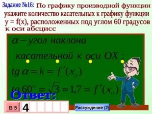 Рассуждение (2) Ответ