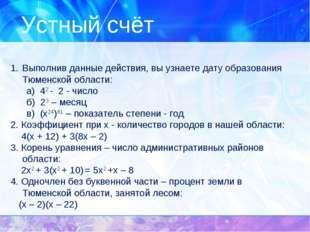 Устный счёт Выполнив данные действия, вы узнаете дату образования Тюменской о